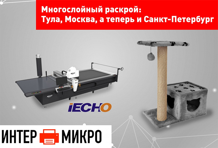 【Caso di collaborazione con un rivenditore】 INTERMICRO. Russia
