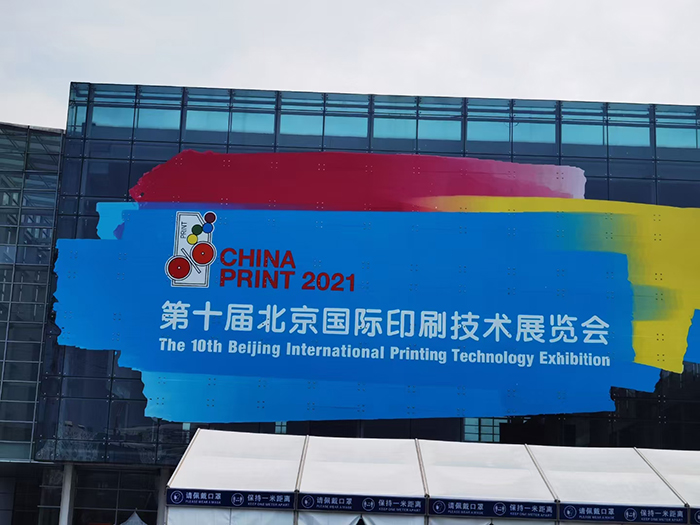 IECHO alla mostra della stampa cinese 2021