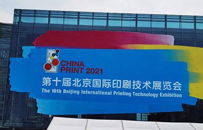 IECHO a CHINA PRINT 2021